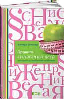 Правила снижения веса. Как худеть, не чувствуя себя несчастным. 2-е издание