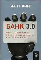 Банк 3.0. Почему сегодня банк - это не то, куда вы ходите, а то, что вы делайте