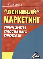 Ленивый маркетинг. Принципы пассивных продаж. 3-е изд