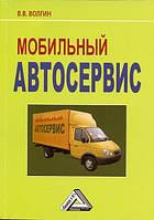 Мобильный автосервис. 3-е изд