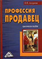 Профессия продавец. Практическое пособие. 2-е изд