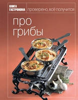 Книга Гастронома. Про грибы