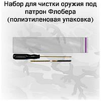 Набор для чистки оружия под патрон Флобера (полиэтиленовая упаковка, шомпол, 2 ерша) арт 03010