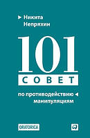 101 совет по противодействию манипуляциям (твердый переплет)