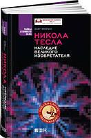 Никола Тесла. Наследие великого изобретателя