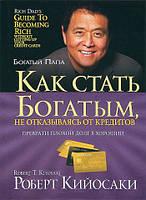 Как стать богатым, не отказываясь от кредитов Роберт Кийосаки