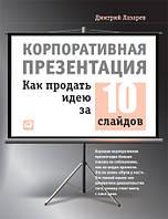 Корпоративная презентация. Как продать идею за 10 слайдов