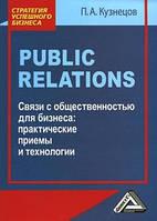 Public Relations. Связи с общественностью для бизнеса : практические приемы и технологии