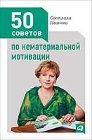 50 советов по нематериальной мотивации Светлана Иванова