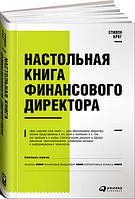 Настольная книга финансового директора. 11-е издание