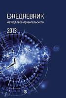 Ежедневник. Метод Глеба Архангельского 2013 (классический, датированный)