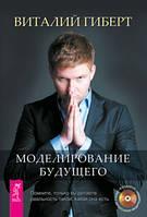 Моделирование будущего (+ авторские медитации на CD в подарок) Виталий Гиберт (оригинал)