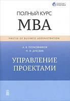 Управление проектами. Полный курс MBA