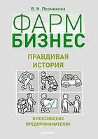 Фармбизнес. Правдивая история о российских предпринимателях