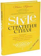 Стратегия стиля. Принцип «лучше меньше, да лучше», чтобы выглядеть роскошно и покупать разумно