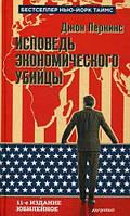 Исповедь экономического убийцы. 11-е изд., юбилейное (пер.)