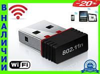 Мини USB WiFi Сетевой АДАПТЕР 150Mbit ! КАЧЕСТВО !