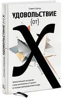 Удовольствие от Х. Увлекательная экскурсия в мир математики от одного из лучших преподавателей в мире