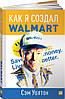 Как я создал Wal-Mart (твердый переплет) Уолтон Сэм