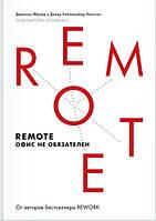 Remote. Офис не обязателен.