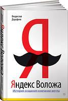 Яндекс Воложа: История создания компании мечты Дорофеев П.
