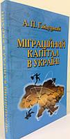 Міграційний капітал в Україні
