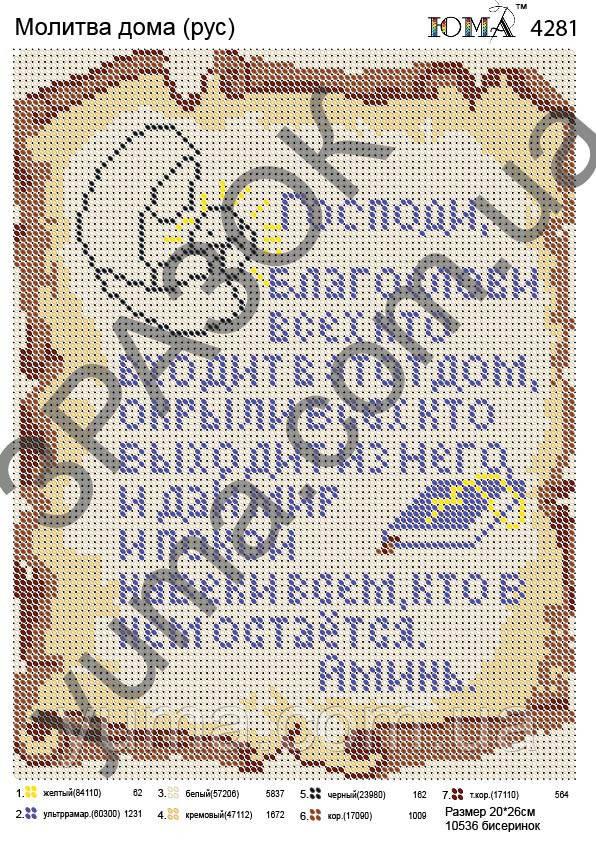 Схема для вышивки бисером Молитва дома (рус)