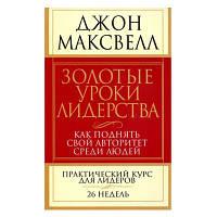 Джон Максвелл - Золотые уроки лидерства