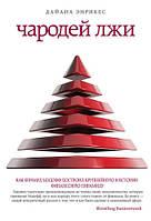 Чародей лжи. Как Бернард Мэдофф построил крупнейшую в истории финансовую пирамиду