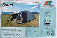 Палатка Туристическая Универсальная 3-х местная  EOS Seine