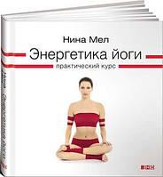 Энергетика йоги. Практический курс Мел Н.