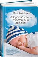 Здоровый сон — счастливый ребенок Марк Вайсблут