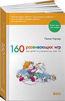 160 развивающих игр для детей от рождения до трех лет Уорнер Пенни