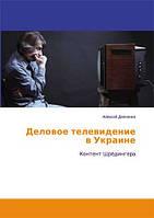 Деловое Телевидение в Украине. Контент Шрёдингера