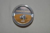 Пули Люман Enegetic pellets0.85g(400шт/уп)