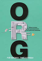 ORG. Тайная логика организационного устройства компании