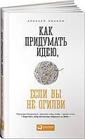 Как придумать идею, если вы не Огилви Иванов А.