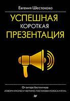 Успешная короткая презентация Шестакова Евгения