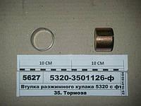 Втулка разжимного кулака 5320 с фторопластом (Н.Челны), 5320-3501126-ф