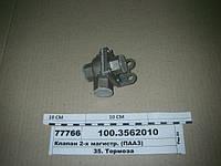 Клапан 2-х магистральный (ПААЗ), 100.3562010-01