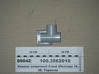 Клапан 2-х магистральный (Полтава 16.3562010), 100.3562010