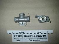 Клапан 2-х магистральный (пр-во БелОМО), 64221-3562010
