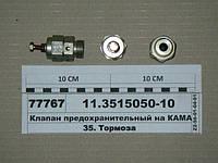 Клапан предохранительный (ПААЗ), 11.3515050-10