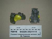 Головка соединитильная автомат. (жёлт) (пр-во БелОМО), 64226-3521111