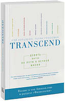 Transcend. 9 шагов на пути к вечной жизни