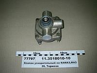 Клапан ускорительный (ПААЗ) под глушитель шума, 11.3518010-10