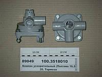 Клапан ускорительный (Полтава 16.3518010), 100.3518010