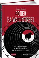 Родео на Wall Street. Как трейдеры-ковбои устроили крупнейший в истории крах хедж-фондов Дрейфус Б.