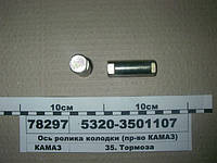 Ось ролика колодки (пр-во КАМАЗ), 5320-3501107