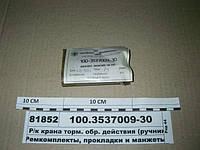 Р/к крана торм. обр. действия (ручника) 100.3537010 (ПААЗ), 100.3537009-30